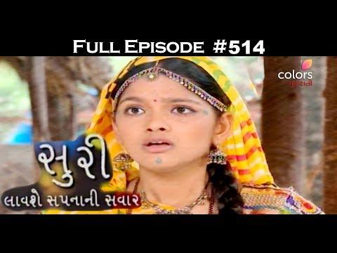 Suri - 11th August 2017 - સુરી - Full Episode