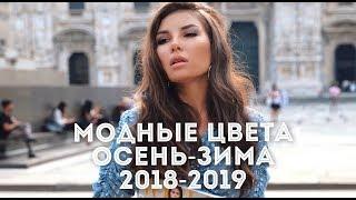 видео Модные цвета волос в 2018-2019: фото