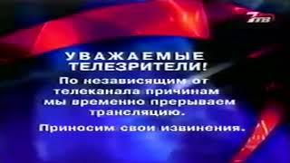 Почти полная заставка срыва эфира (7ТВ, видео в 16:9)