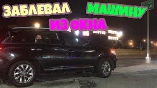 Пассажир Кинул На Деньги / Подруга Невесты Осталась С Таксистом