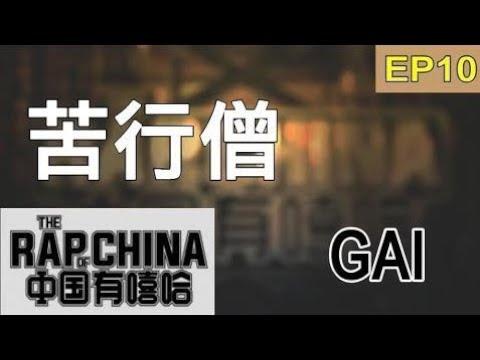 【純享版】GAI-苦行僧 中國有嘻哈EP10 - YouTube