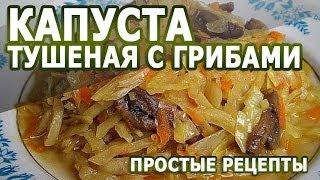 Рецепты блюд. Капуста тушеная с грибами простой рецепт блюда
