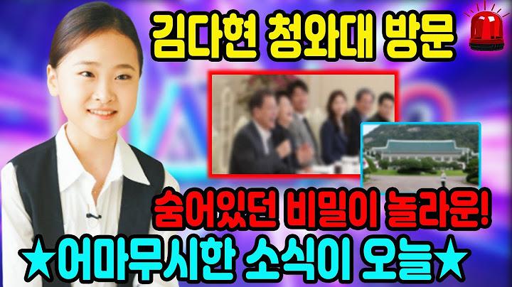 🌏어마무시한 소식이 오늘🌏미스트롯2 (美) 수상자 김다현 청와대 방문!숨어있던 비밀이 놀라운! ★터졌다 !★충격적인★폭로 !◆소름주의◆당신이◆몰랐던◆이야기!◆