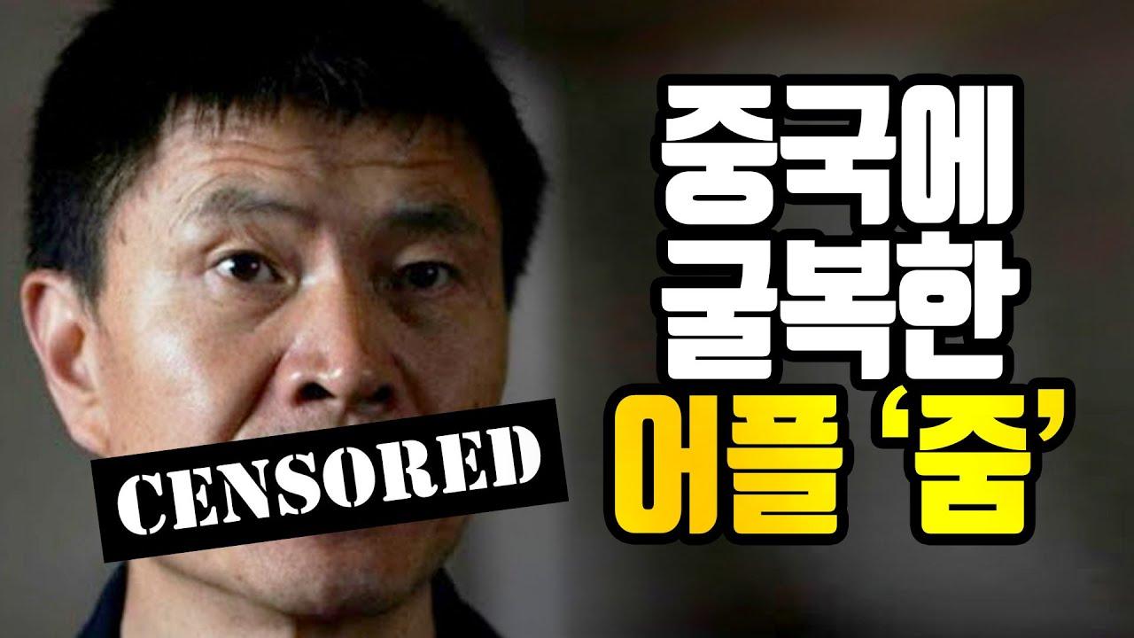 전 세계 수 억 명이 사용하는 어플 '줌', 중국에 굴복하다