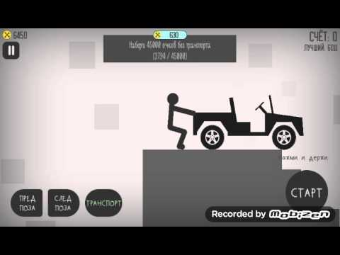 Скачать Turbo Dismount Мод Unlocked 1260 на андроид