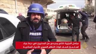 قتلى وجرحى بعد قصف النظام السوري أحياء درعا