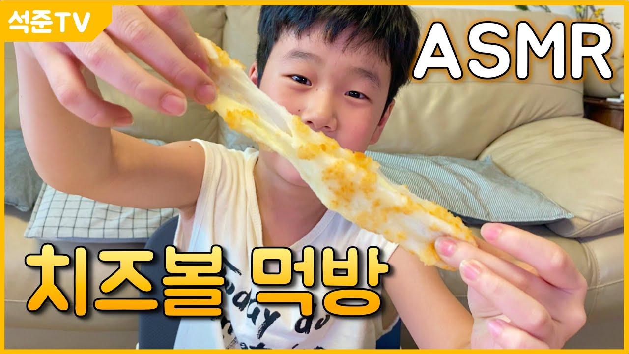 [석준TV] 오랜만에 안녕? 치즈볼 먹방 ASMR로 어때요?