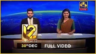 Live at 12 News – 2020.12.30 Thumbnail