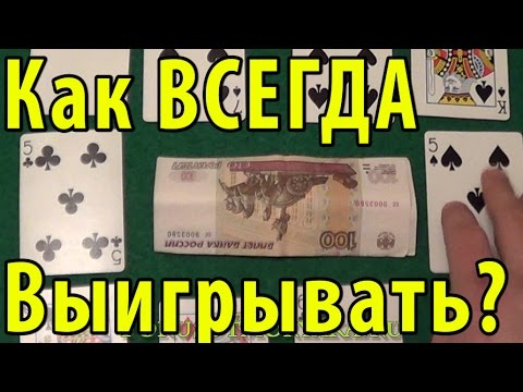 Видео как выигрывать в карты