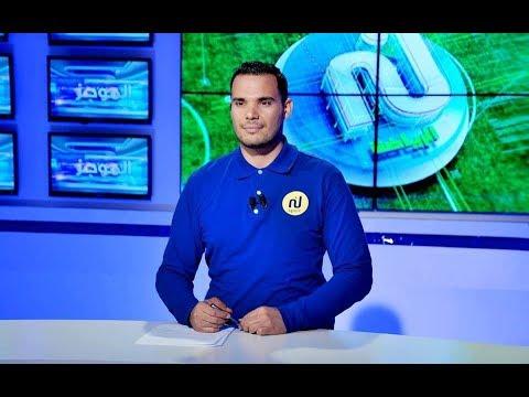 أهم الأخبار الرياضية ليوم الإربعاء 19 سبتمبر 2018 - قناة نسمة