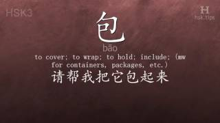 Chinese HSK 3 vocabulary 包 (bāo), ex.1, www.hsk.tips