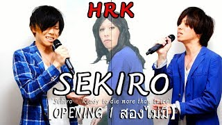 HRK - OPENING 1 สองไม่มี 【SEKIRO】Ready to die more than twice (cover by Yuru) 【คนญี่ปุ่น】
