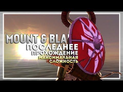 Mount and Blade: Warband Прохождение перед выходом Bannerlord #7