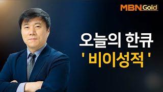 [한규수의 한큐] #이노와이어리스 #두산퓨얼셀 오늘의 …
