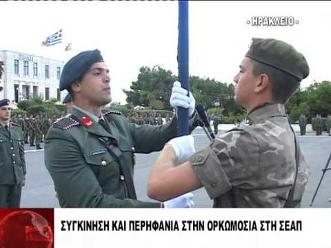 στρατιωτικη σχολη ευελπιδων