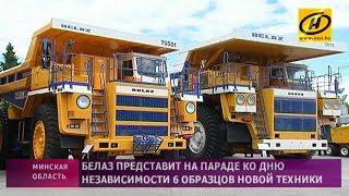 БелАЗ представит на параде ко Дню Независимости шесть образцов новой техники