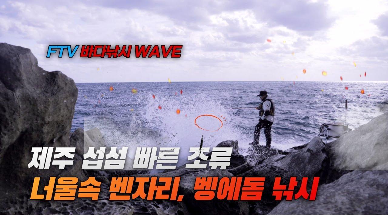 FTV 홍경일의 바다낚시 Wave 14회 (섭섬)