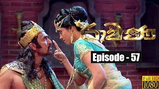 Ravana | Episode 57 16th June 2019 Thumbnail