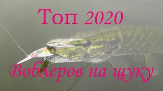 Топ воблеров на щуку 2020 Уловистые проводки воблеров Ловля щуки 2020