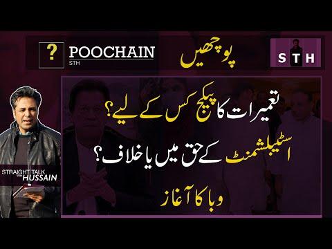 #Poochain  Construction Package For Who?   Establishment?   Start Of Pandemic