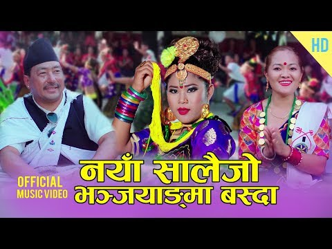 New Nepali Salaijo Song Bhangyangma Basda    Gita Paija Pun & Nabin Rana    Bill Purja Ft. Reena