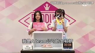 [中字]《PRODUCE 48》恐怖箱:後藤萌咲vs金初妍