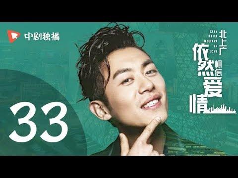 北上广依然相信爱情 33 | City Still Believe in Love 33(朱亚文 / 陈妍希 领衔主演)