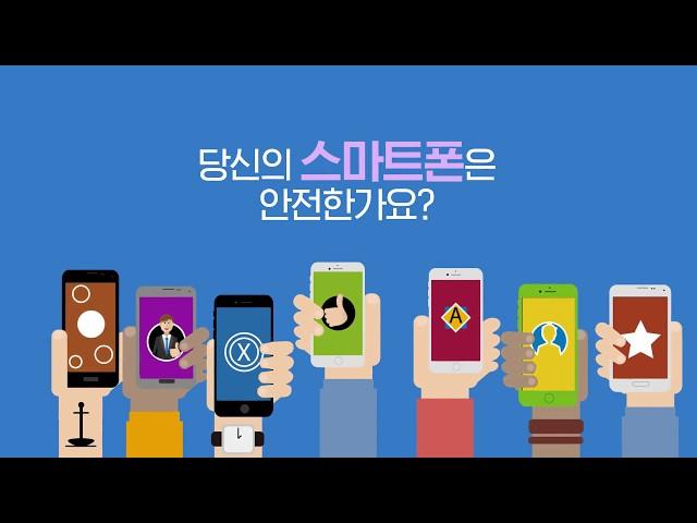 [V3 가이드]V3 Mobile Security 보안 편