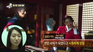 Section TV, Moon Geun-young, Kim Beom #02, 문근영 김범 열애 20131103