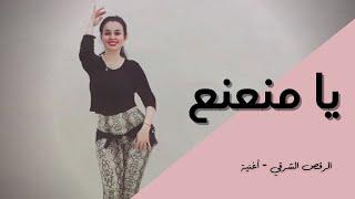 الرقص الشرقي - أغنية - يا منعنع - مصطفى حجاج