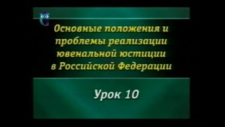 Урок 10. Перспективы развития ювенальной юстиции в РФ