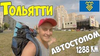 Тольятти -  как сюда попал.