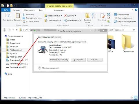 Как форматировать диск если он защищен от записи