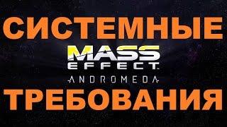Системные требования MASS EFFECT 4 Узнайте еще больше в нашей группе Вконтакте httpsvkcomexpogame МИНИМАЛЬНЫЕ СИСТЕМ