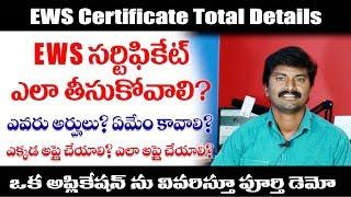 TS EWS Certificate Details in Telugu || How to Apply for EWS Certificate in Telangana | eGURUm tv