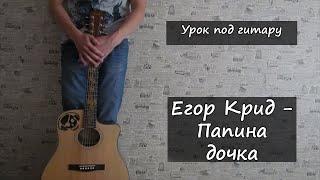 Егор Крид - Папина дочка (Урок под гитару)