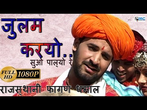Prakash Gandhi Holi Song* जुलम करयो ऐ  * Julam karyo Ae* Rajasthani fagan Dhamaal