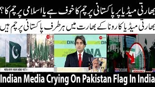 Indian Media Crying On Pakistan Flag In India