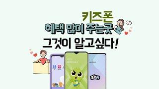 키즈폰 공짜 이용료8개월지원, 공짜키즈폰,SK키즈폰,K…