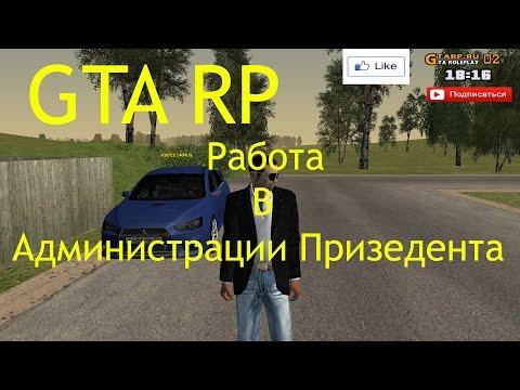 GTA RolePlay | Работа в Администрации Призедента