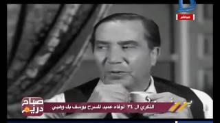 صباح دريم| الذكرى الـ 34 لوفاة عميد المسرح يوسف بك وهبي ..