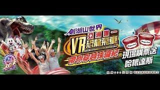 劍湖山世界VR恐龍飛車2016暑假全新登場 thumbnail
