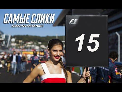 Формула 1. / Квалификация (2017) Скачать торрент