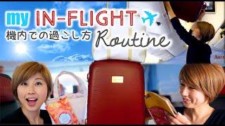 私の機内での過ごし方!長距離編☆ My in-flight routine!〔#442〕 thumbnail