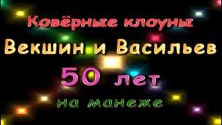 Клоуны Векшин и Васильев / 50 лет на манеже - 2 часть (2000)