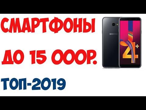 Лучшие смартфоны до 15 000 руб.! Рейтинг 2019!