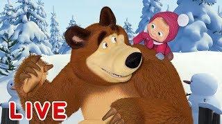 Masha and the Bear 🎬☃️ LIVE STREAM ☃️🎬 Cartoon live best