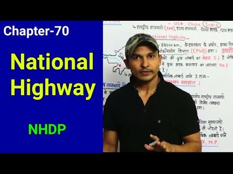 National Highway | Indian Geography chapter-70 for upsc uppcs ssc bank railway exams prep.