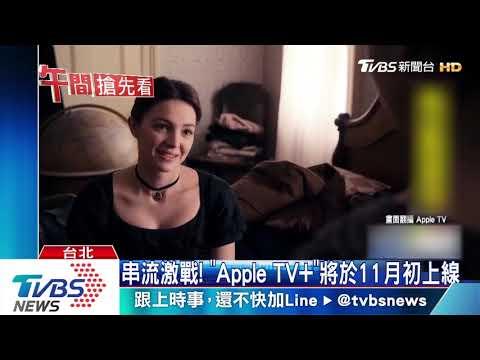 """串流激戰!""""Apple TV+""""將於11月初上線"""