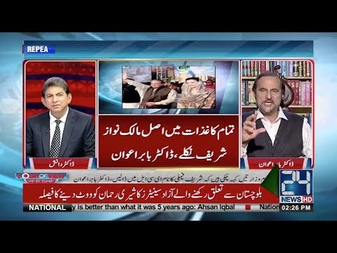 Point of View | 2:00 PM | 17 March 2018 | 24 News HD